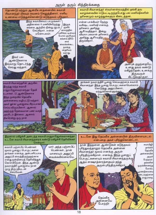 Wal Chithra Katha Pdf