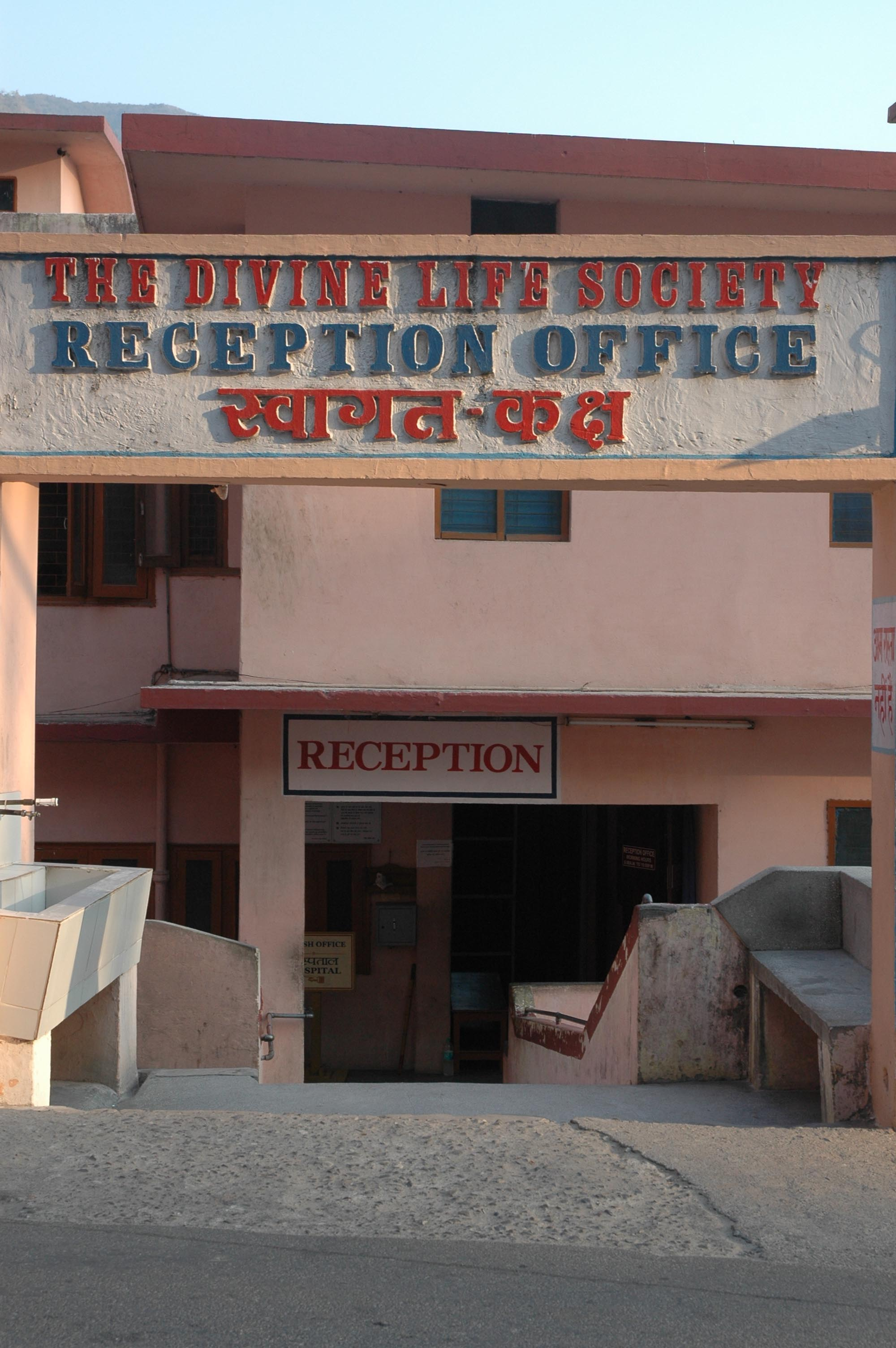 RECEPTION OFFFICE - The Divine Life Society